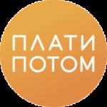 Финтех-стартап, который разработал инновационные сервисы по постоплате товаров и услуг в электронной коммерции и офлайн-торговле