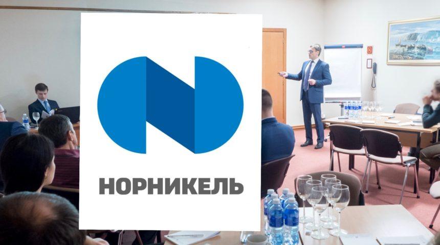 Судебный семинар для «Норникель»