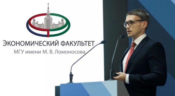 Лекция в МГУ им. Ломоносова