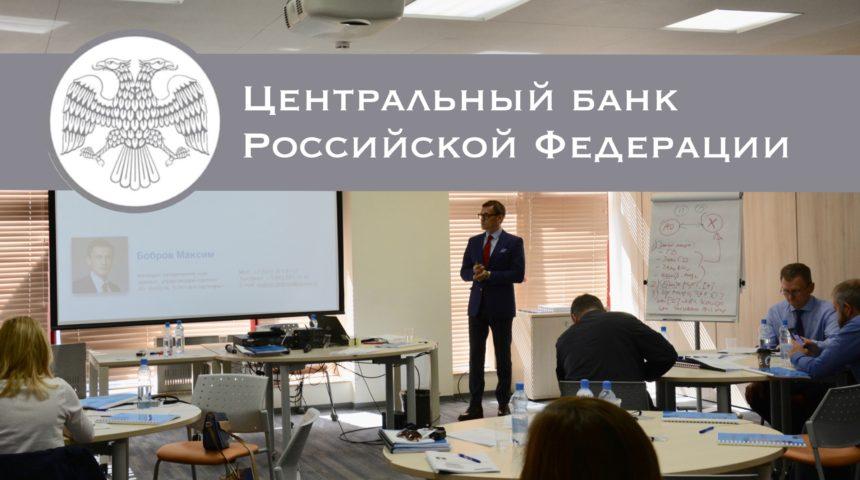 Корпоративный университет ЦБ РФ
