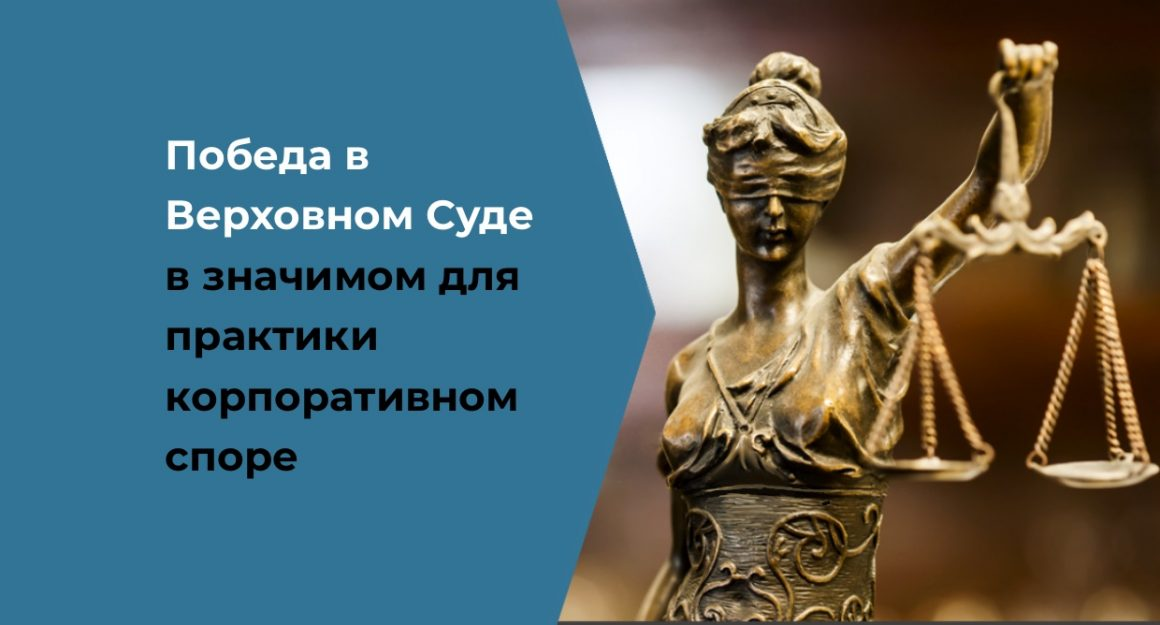 Победа в Верховном суде